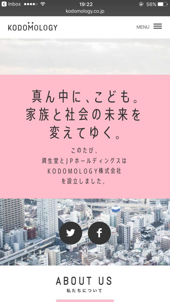 KODOMOLOGY株式会社 – KODOMOLOGY CO.,LTD.のサイト