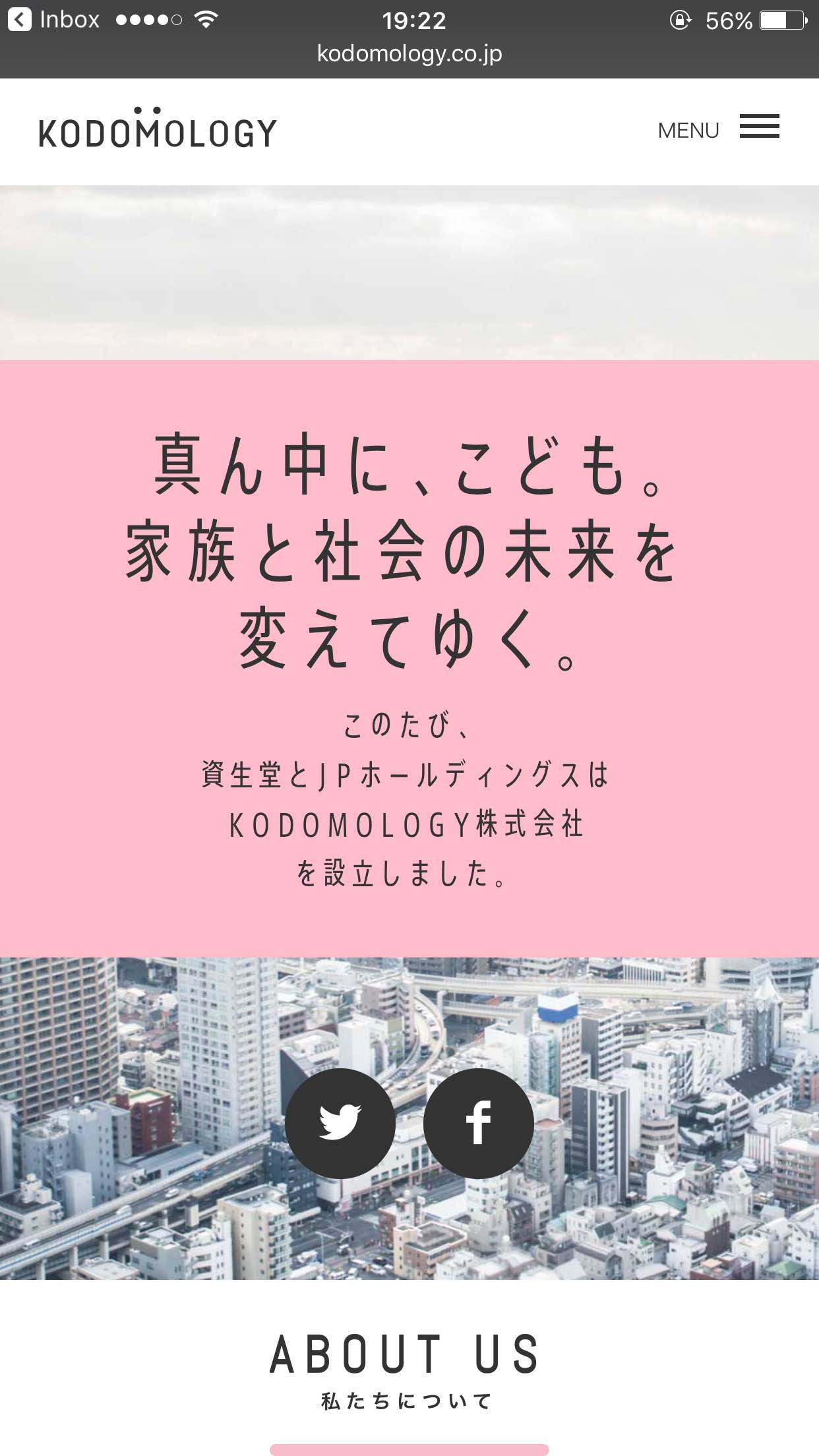 KODOMOLOGY株式会社 - KODOMOLOGY CO.,LTD.