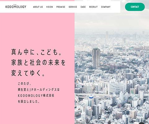 PC Webデザイン 株KODOMOLOGY株式会社 - KODOMOLOGY CO.,LTD.