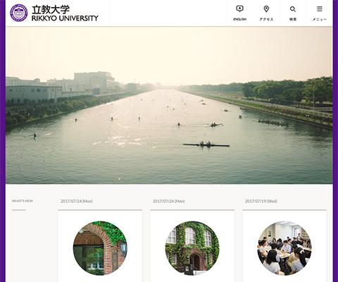 PC Webデザイン 立教大学オフィシャルWebサイト