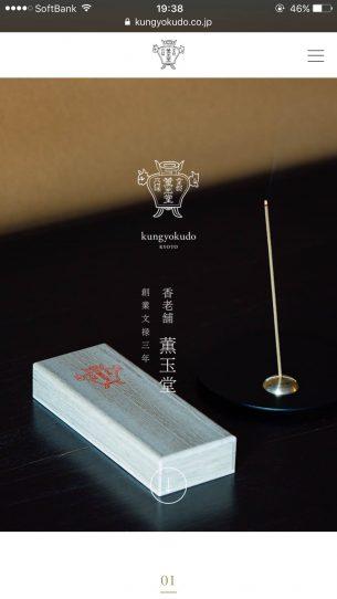 URL:https://www.kungyokudo.co.jp/