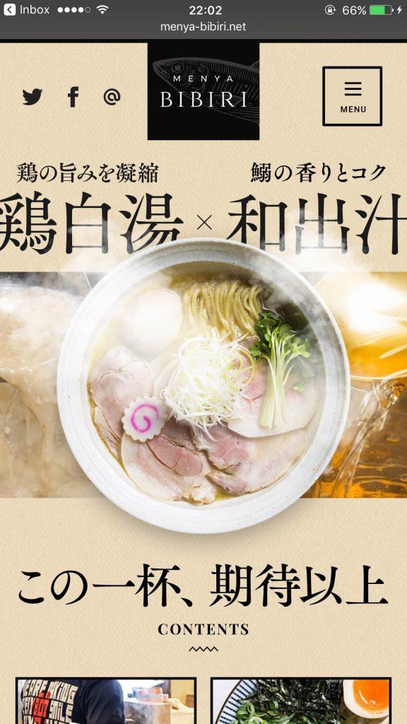 スマートフォン Webデザイン MENYA BIBIRI(メンヤ ビビリ) - 奈良市のラーメン屋