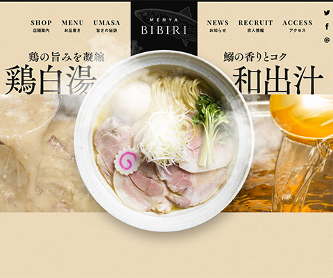 PC Webデザイン MENYA BIBIRI(メンヤ ビビリ) - 奈良市のラーメン屋
