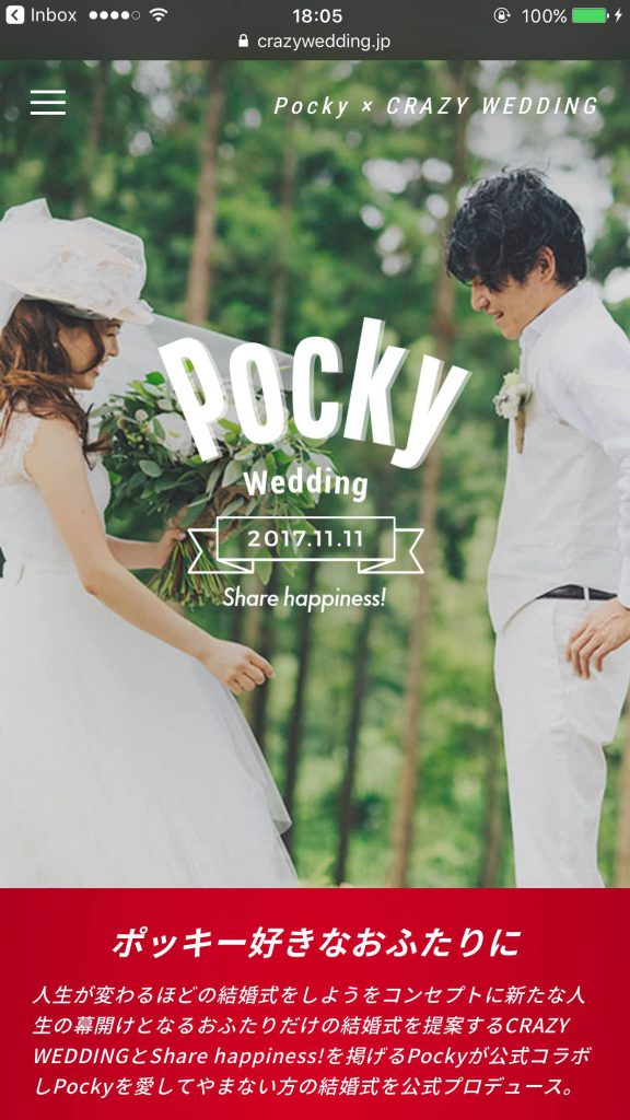 Pocky × CRAZY WEDDING|ポッキーウェディングのサイト