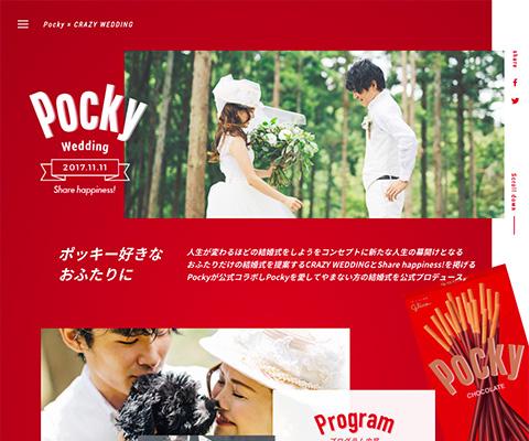 PC Webデザイン Pocky × CRAZY WEDDING|ポッキーウェディング