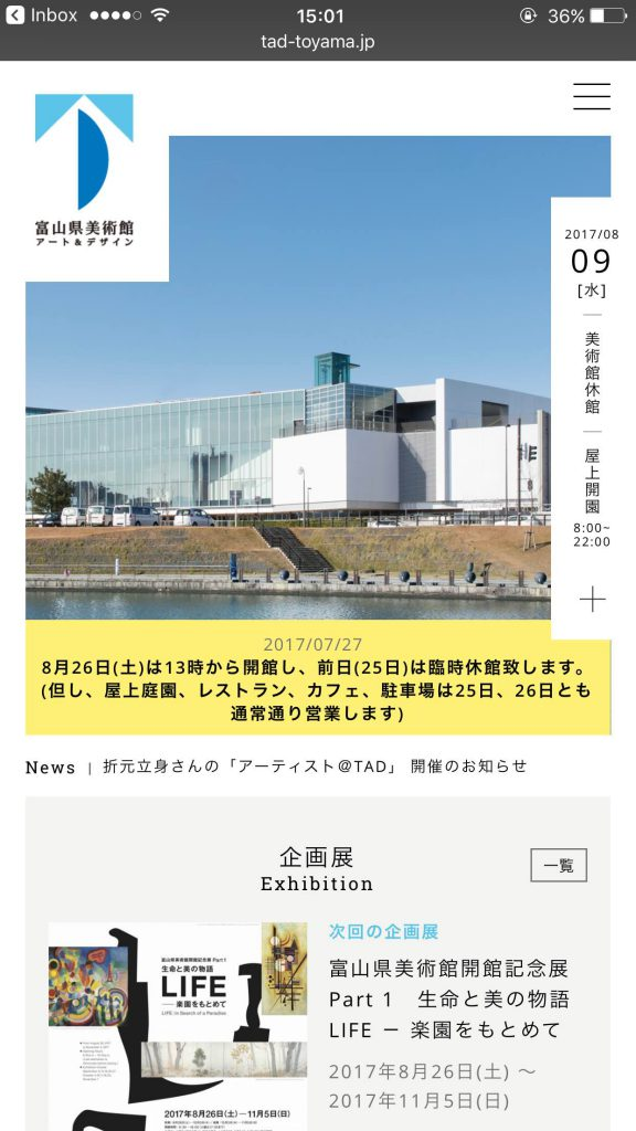 富山県美術館 | Toyama Prefectural Museum of Art and Designのサイト