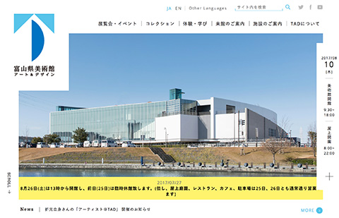 PC Webデザイン 富山県美術館 | Toyama Prefectural Museum of Art and Design