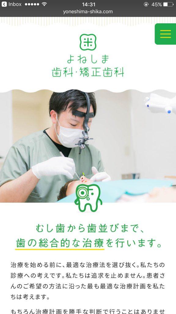 スマートフォン Webデザイン よねしま歯科・矯正歯科 | 福岡市中央区鳥飼