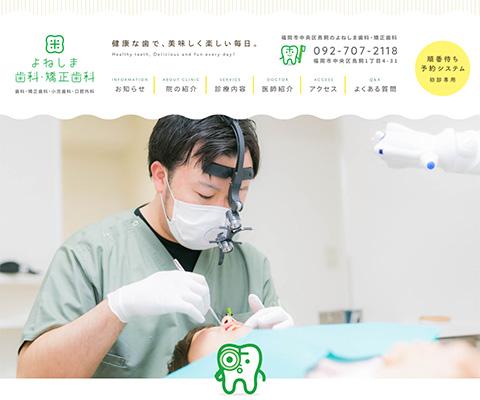 PC Webデザイン みずほ野田 よねしま歯科・矯正歯科 | 福岡市中央区鳥飼