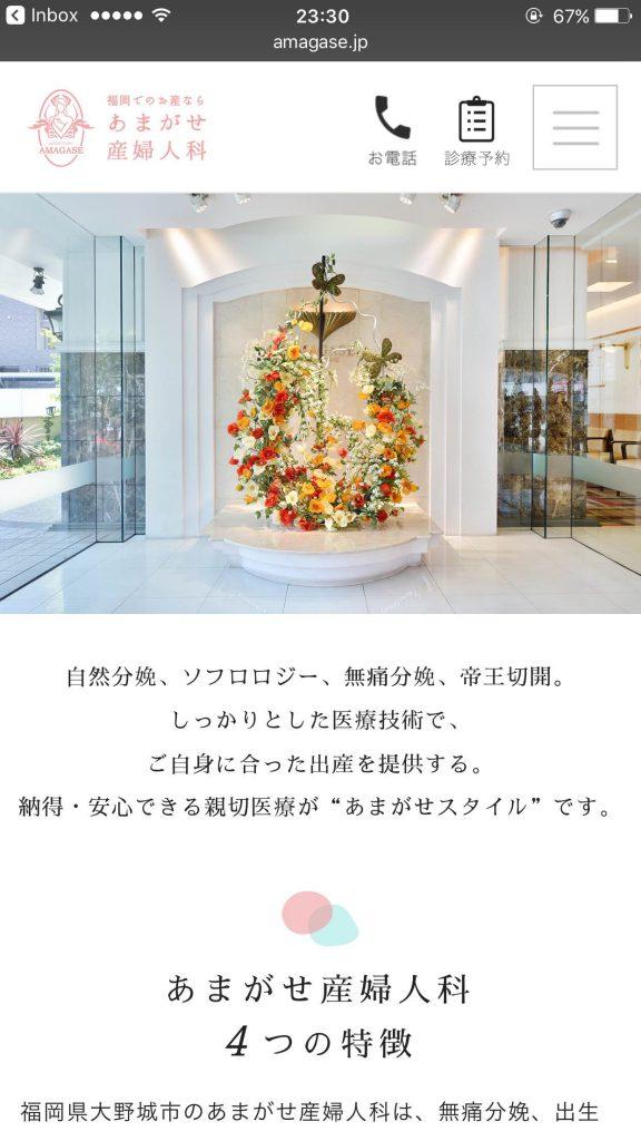 スマートフォン Webデザイン 福岡の無痛分娩と出生前診断 – あまがせ産婦人科