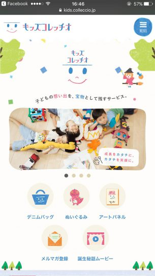 URL:https://kids.colleccio.jp/