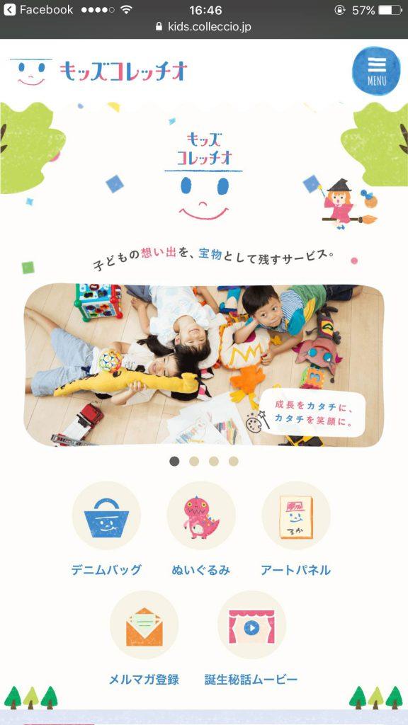 スマートフォン Webデザイン キッズコレッチオ 〜子どもの想い出を、宝物にするサービス。〜