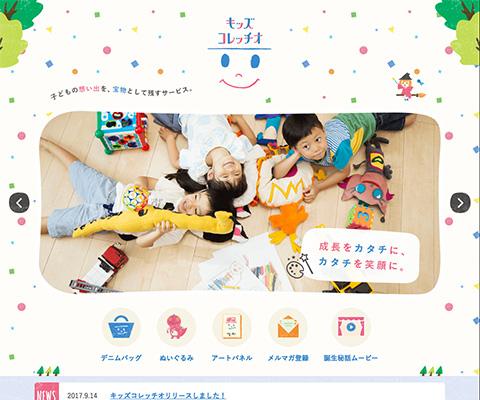 PC Webデザイン キッズコレッチオ 〜子どもの想い出を、宝物にするサービス。〜