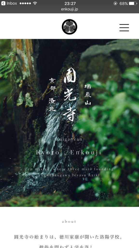 スマートフォン Webデザイン 瑞巌山 圓光寺 | Zuiganzan Enkouji Temple