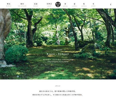 PC Webデザイン 瑞巌山 圓光寺 | Zuiganzan Enkouji Temple