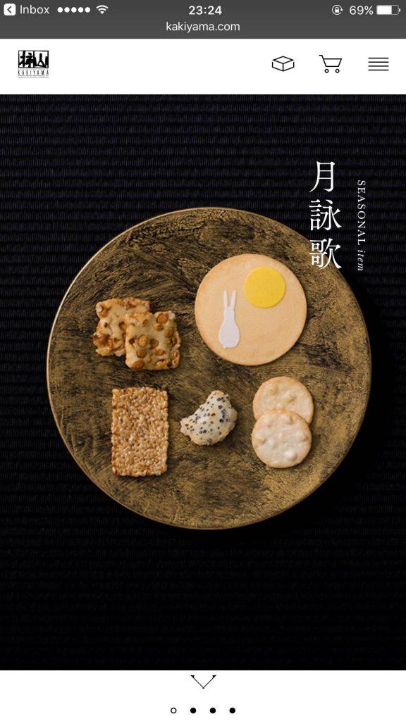 スマートフォン Webデザイン 赤坂柿山