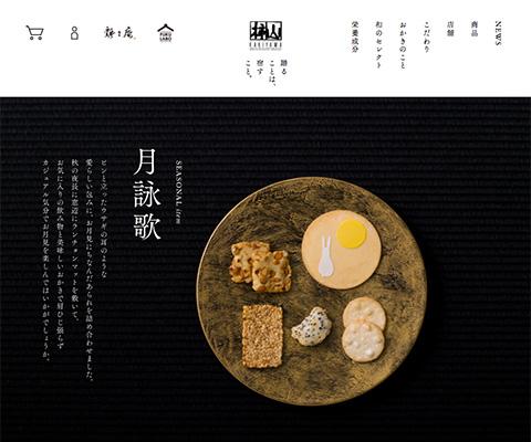 PC Webデザイン 赤坂柿山