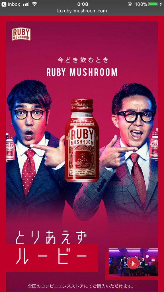 スマートフォン Webデザイン RUBY MUSHROOM | 今どき飲むとき ルビーマッシュルーム