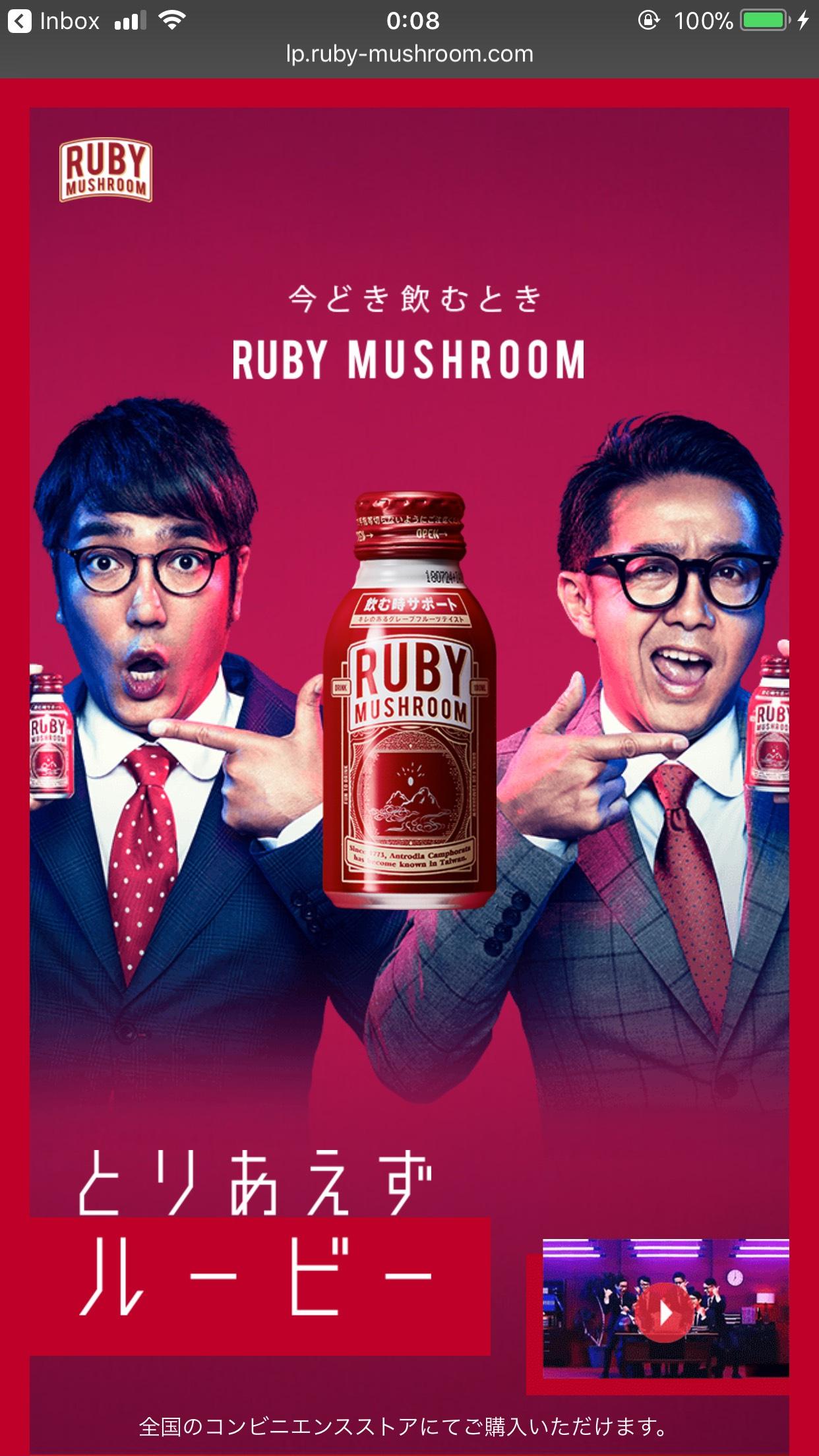 RUBY MUSHROOM | 今どき飲むとき ルビーマッシュルーム