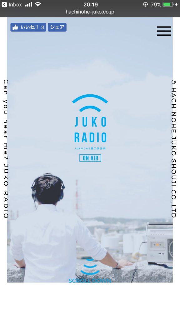 JUKO RADIO|八戸重工商事ラジオCMのサイト