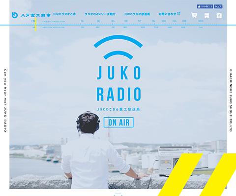 PC Webデザイン JUKO RADIO|八戸重工商事ラジオCM