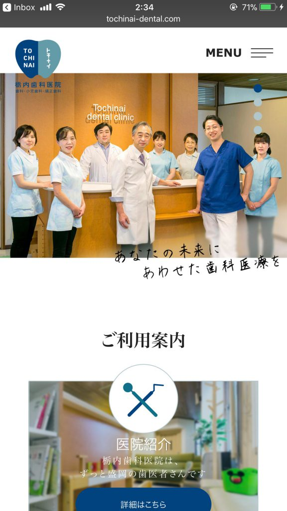 栃内歯科医院 | 盛岡・神明町 歯科・小児歯科・矯正歯科のサイト