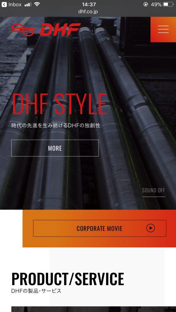 スマートフォン Webデザイン 第一高周波工業|DHF