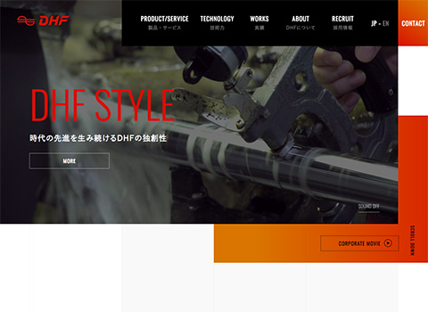 PC Webデザイン 第一高周波工業|DHF