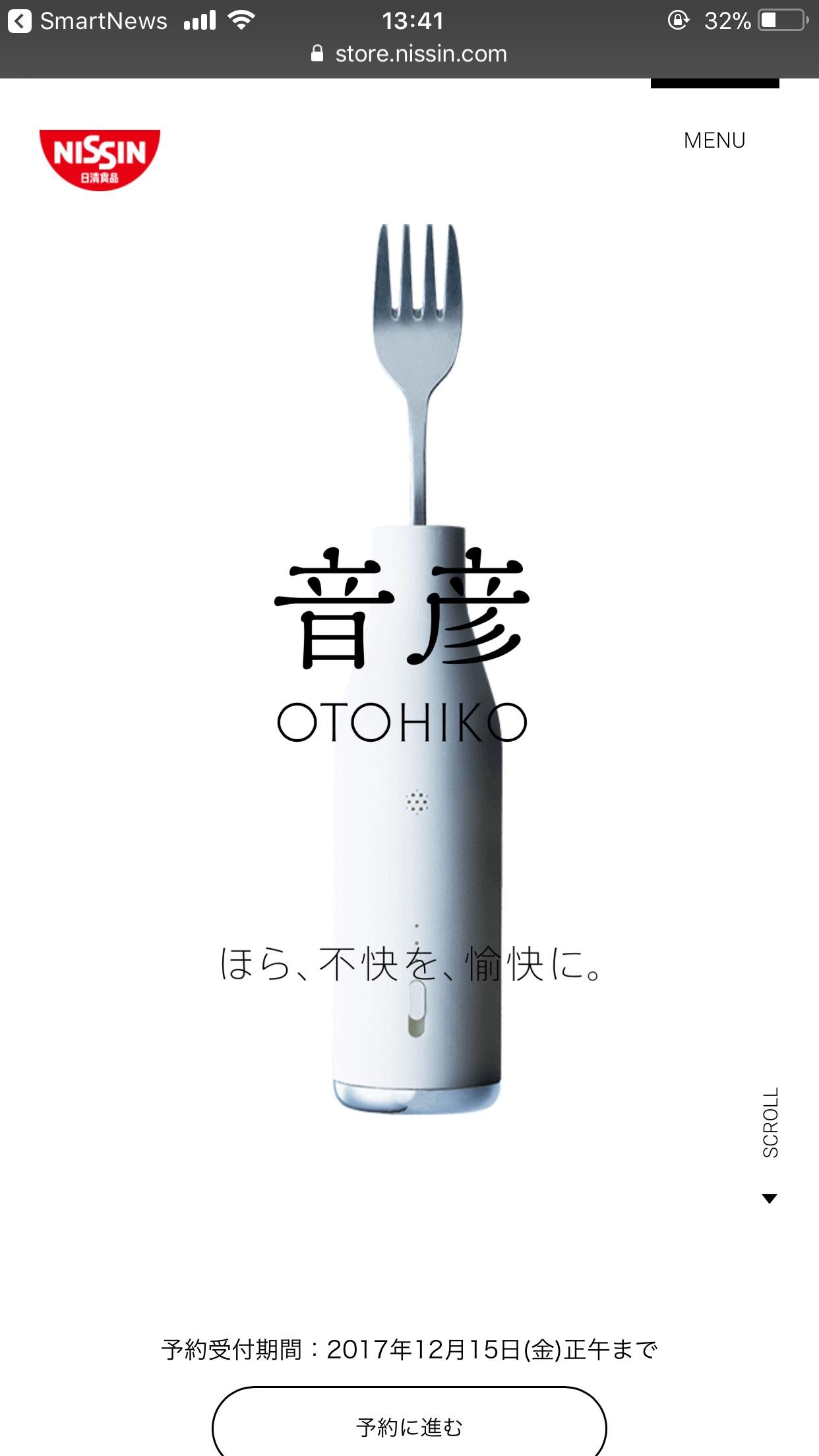 麺すすり音カモフラージュ機能搭載フォーク『音彦』|日清食品グループ オンラインストア