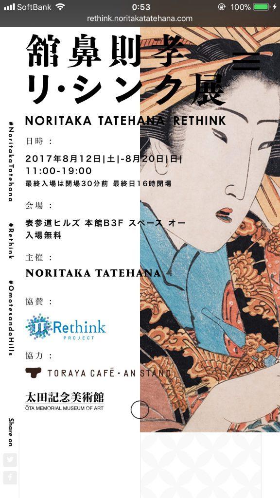 舘鼻則孝 リ・シンク展|NORITAKA TATEHANA RETHINKのサイト