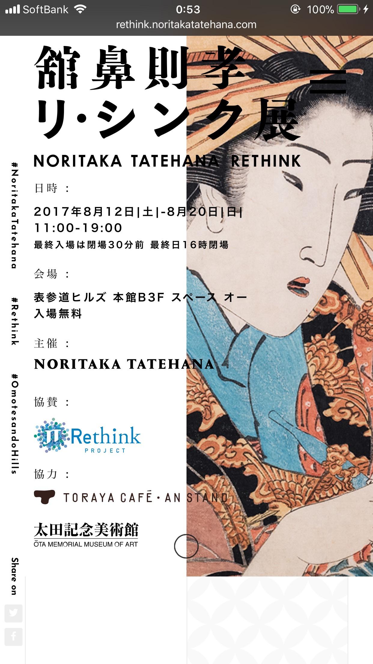 舘鼻則孝 リ・シンク展|NORITAKA TATEHANA RETHINK