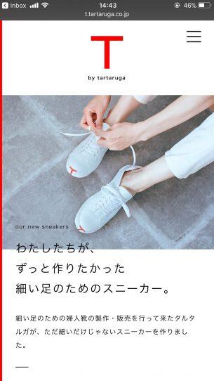 URL:http://t.tartaruga.co.jp/