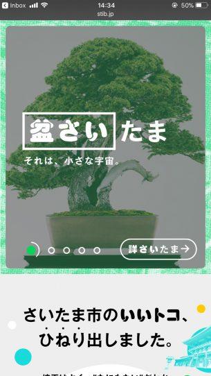 URL:http://www.stib.jp/tasaitama/