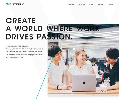 PC Webデザイン Wantedly, Inc. (ウォンテッドリー株式会社)