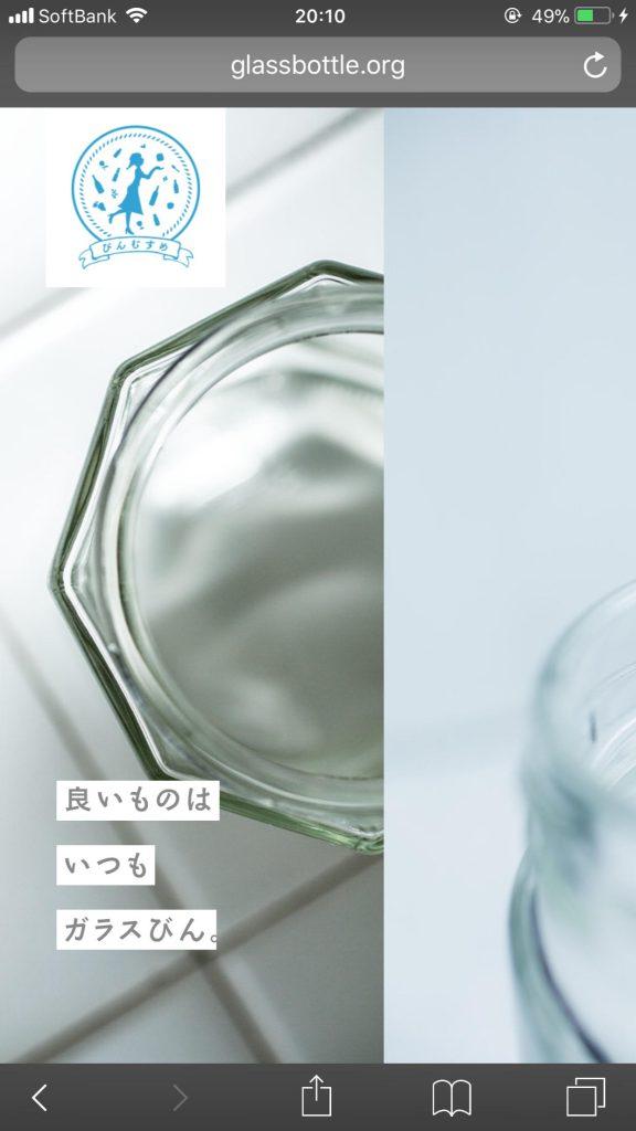 びんむすめプロジェクトキャンペーンサイト|日本ガラスびん協会のサイト