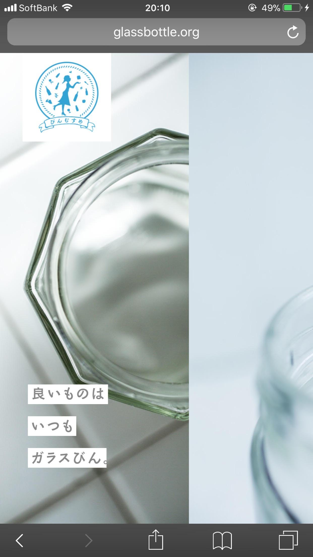 びんむすめプロジェクトキャンペーンサイト|日本ガラスびん協会