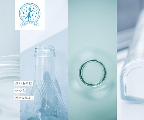 PC Webデザイン びんむすめプロジェクトキャンペーンサイト|日本ガラスびん協会