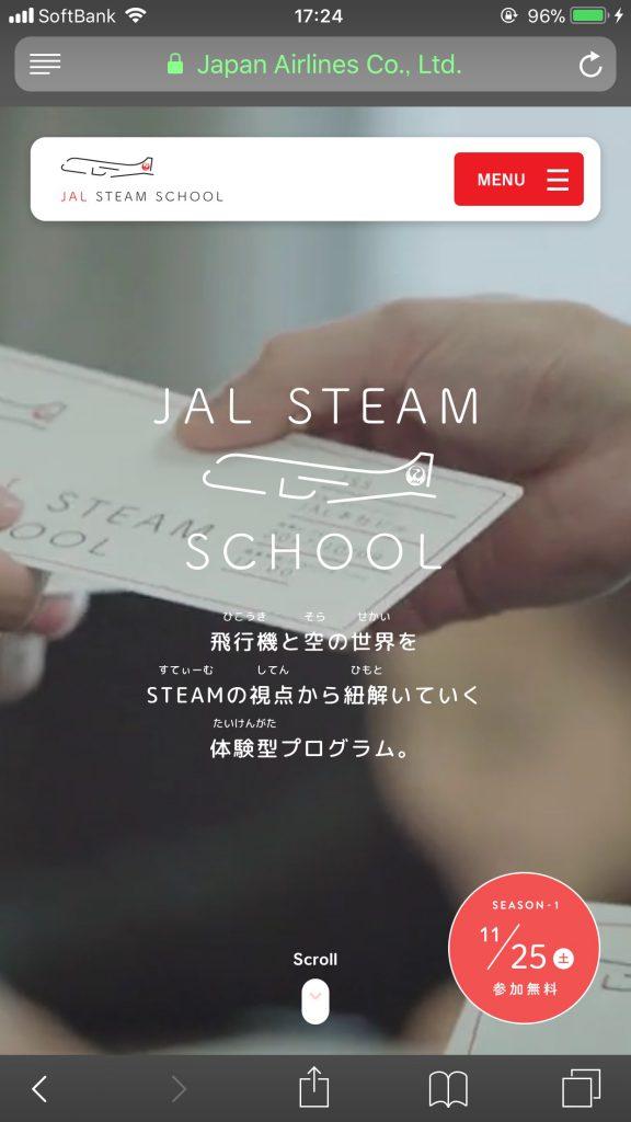 – JAL STEAM SCHOOL - 飛行機と空の世界をSTEAMで紐解く体験型プログラムのサイト