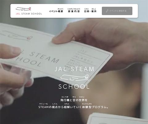 PC Webデザイン - JAL STEAM SCHOOL - 飛行機と空の世界をSTEAMで紐解く体験型プログラム