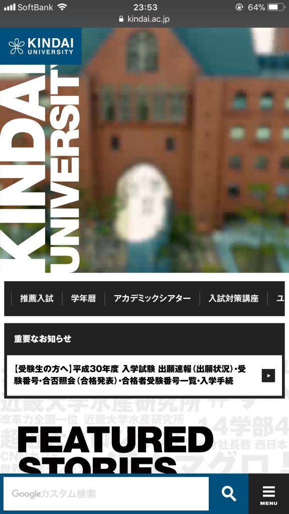 近畿大学のサイト