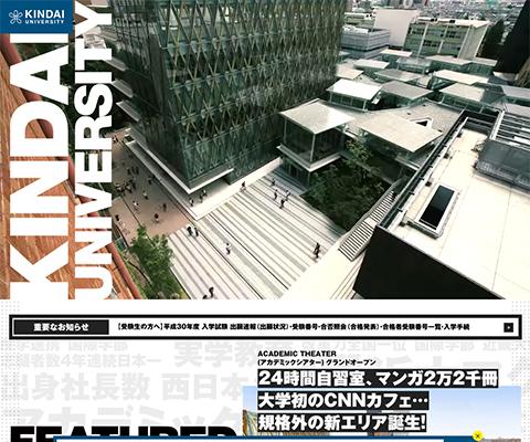 PC Webデザイン 近畿大学