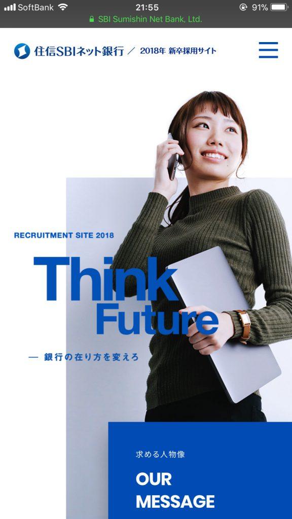 住信SBIネット銀行 2018年 新卒採用サイトのサイト