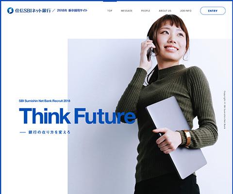 PC Webデザイン 住信SBIネット銀行 2018年 新卒採用サイト