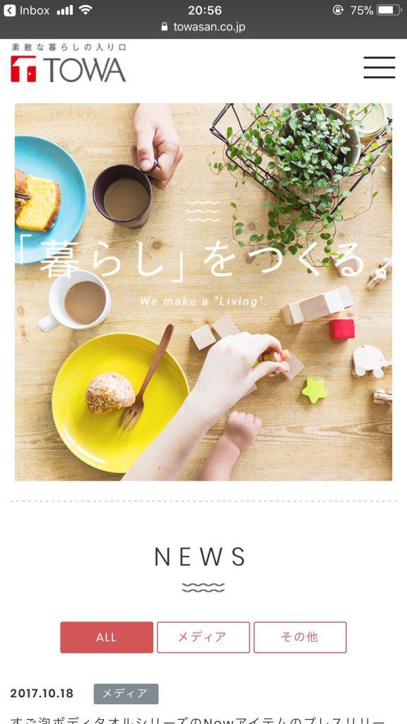 東和産業株式会社 | TOWA | 家庭日用品メーカーのサイト