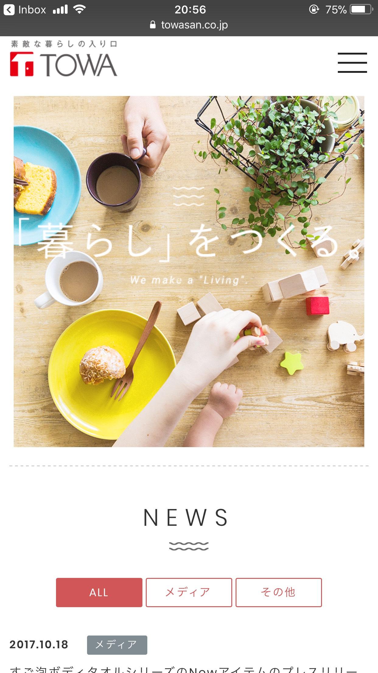 東和産業株式会社 | TOWA | 家庭日用品メーカー