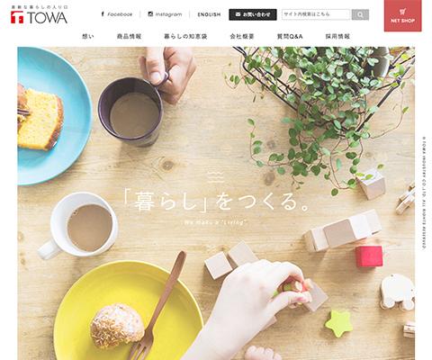 PC Webデザイン 東和産業株式会社 | TOWA | 家庭日用品メーカー