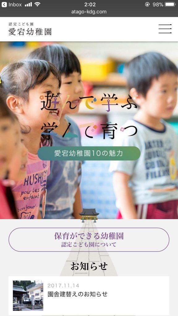 愛宕幼稚園 新潟県十日町市の認定こども園のサイト