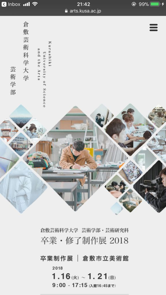 倉敷芸術科学大学 芸術学部 | Kurashiki University of Science and the Arts – College of The Artsのサイト