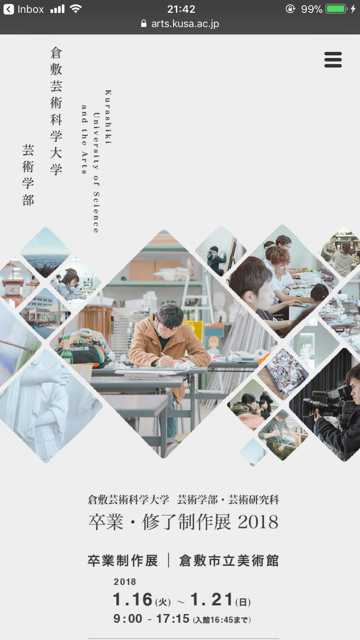 倉敷芸術科学大学 芸術学部 | Kurashiki University of Science and the Arts - College of The Arts