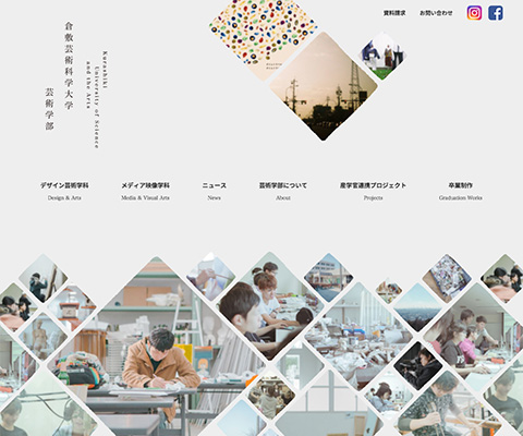 PC Webデザイン 倉敷芸術科学大学 芸術学部